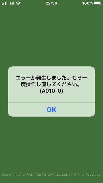 iPhone初期化→Macから復元で、ゆうちょ銀行アプリがエラーで起動せず…