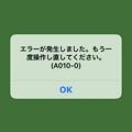 Photos: iPhone初期化→Macから復元で、ゆうちょ銀行アプリがエラーで起動せず…