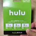 Photos: 支払いたい料金プランで支払えるHuluチケット - 1:表面