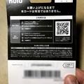 Photos: 支払いたい料金プランで支払えるHuluチケット - 2:裏面