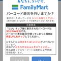 Photos: ファミリーマートのコンビニ受け取りがめっちゃ楽に! - 1