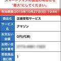 Photos: ファミリーマートのコンビニ受け取りがめっちゃ楽に! - 2
