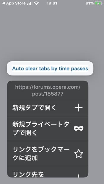 iOS版Firefoxが最新版(20.0)でリンク長押しがiOS13仕様に… - 1