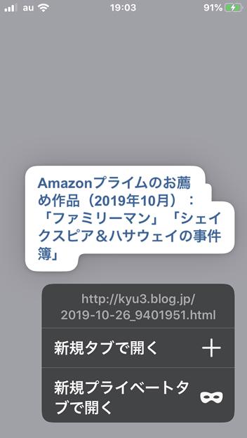 iOS版Firefoxが最新版(20.0)でリンク長押しがiOS13仕様に… - 2
