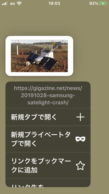 iOS版Firefoxが最新版(20.0)でリンク長押しがiOS13仕様に… - 3