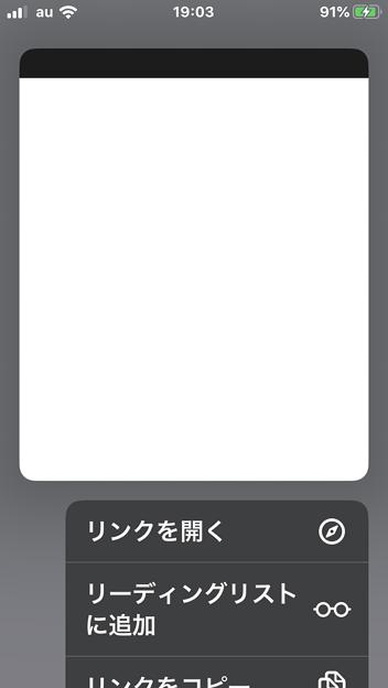 iOS版Firefoxが最新版(20.0)でリンク長押しがiOS13仕様に… - 4
