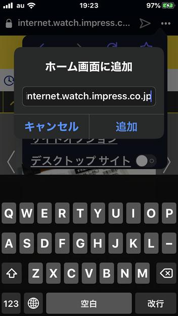 iOS版Opera Touch 2.0.3:「スター付き」への登録画面の入力部分がいつ頃からかURLに!?- 2