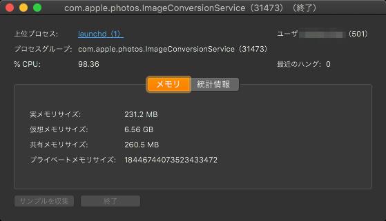macOS Catalinaの写真アプリ:編集中「com.apple.photos.ImageConversionService」がCPU使用率100%超え、仮想メモリ6.56GBも!
