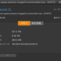 Photos: macOS Catalinaの写真アプリ:編集中「com.apple.photos.ImageConversionService」がCPU使用率100%超え、仮想メモリ6.56GBも!