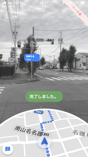 iOS版Googleマップアプリ5.29のARナビモード(β版)