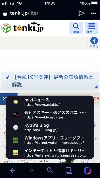 Opera Touch 2.0.3:タブメニュー長押しで開いてるタブの一覧表示 - 1