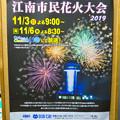Photos: 江南市民花火大会 2019:ポスター