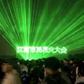 Photos: 江南市民花火大会 2019 No - 39:花火終了後輝いてた「江南市民花火大会」の文字