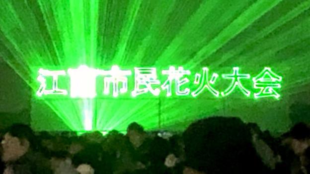 江南市民花火大会 2019 No - 40:花火終了後輝いてた「江南市民花火大会」の文字