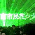 Photos: 江南市民花火大会 2019 No - 40:花火終了後輝いてた「江南市民花火大会」の文字