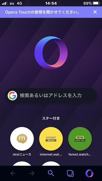 Opera Touch 2.0.3:ホーム画面の上にレビュー書き込み求む案内