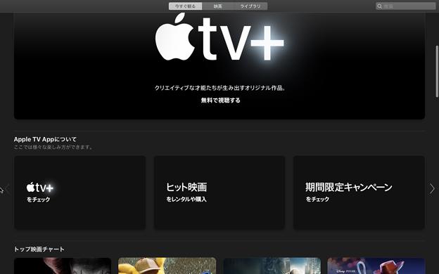 Mac版TVアプリ「Apple TV+」のサービスがスタート! - 2