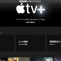 Photos: Mac版TVアプリ「Apple TV+」のサービスがスタート! - 2