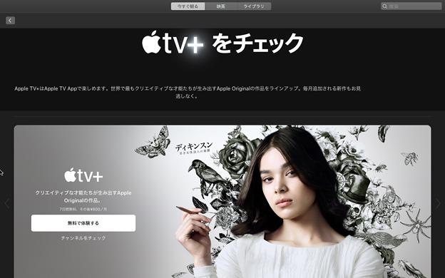 Mac版TVアプリ「Apple TV+」のサービスがスタート! - 3