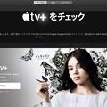 Photos: Mac版TVアプリ「Apple TV+」のサービスがスタート! - 3