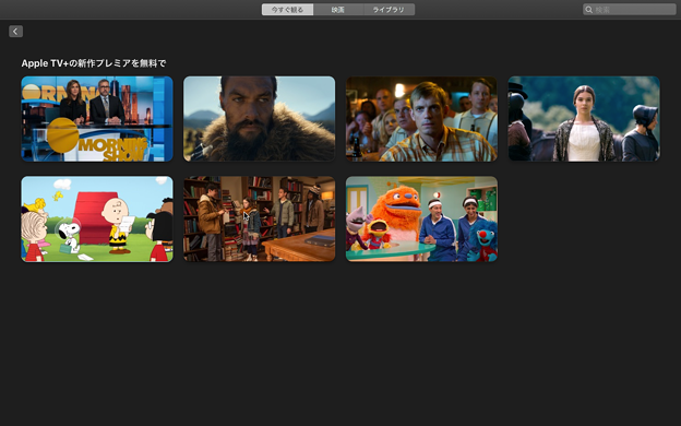 Mac版TVアプリ「Apple TV+」のサービスがスタート! - 5