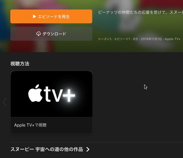 Mac版TVアプリ「Apple TV+」のサービスがスタート! - 7
