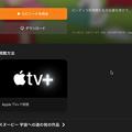 Photos: Mac版TVアプリ「Apple TV+」のサービスがスタート! - 7