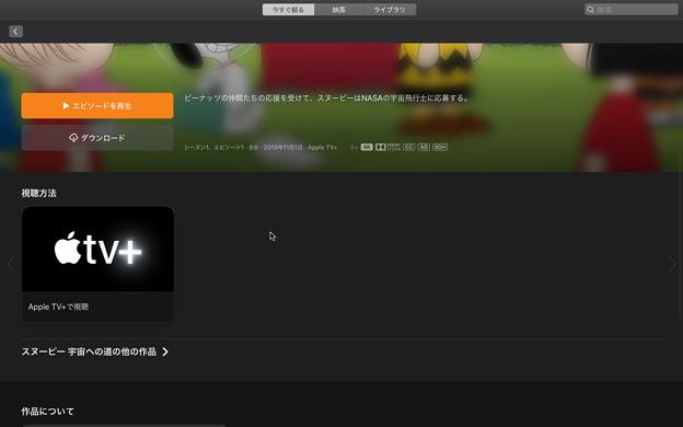 Mac版TVアプリ「Apple TV+」のサービスがスタート! - 8