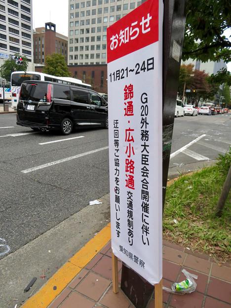 G20の規制案内:錦通・広小路通(2019年11月21~24日)