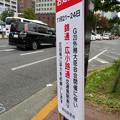 Photos: G20の規制案内:錦通・広小路通(2019年11月21~24日)