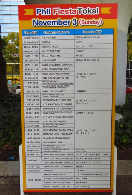 フィリピンフェスティバル 2019 No - 12:プログラム