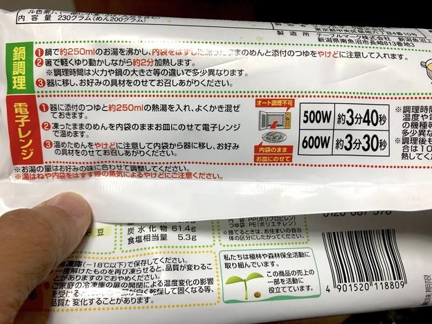 Photos: カトキチの冷凍うどんは電子レンジ使用可能!? - 1