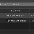 BetterTouchTool 3.206 No - 7:設定項目(トラックパッド)