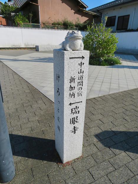 新加納駅前の「けろっと広場」- 2:石の案内板