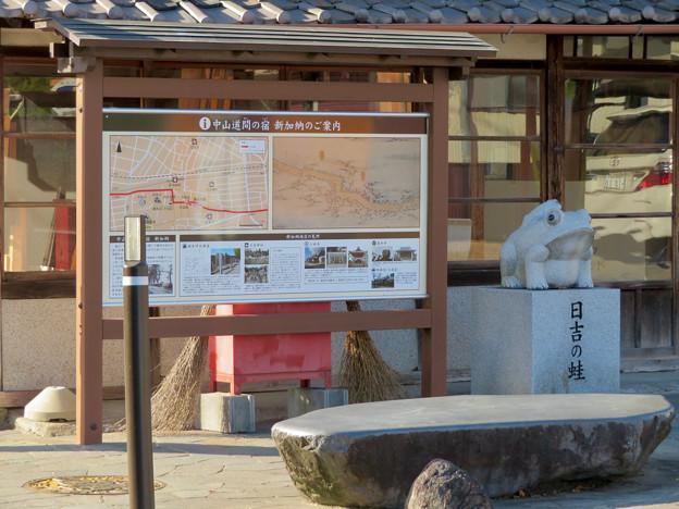 新加納一里塚跡 - 6:日吉の蛙像