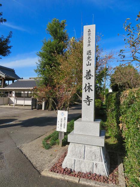 中山道 間の宿 新加納 No - 6:善休寺の石碑