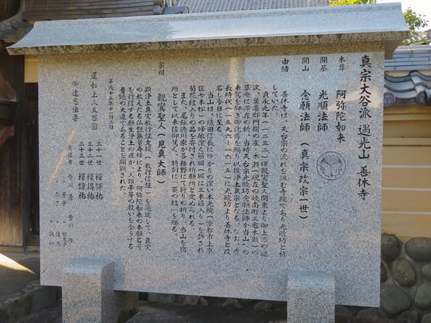 中山道 間の宿 新加納 No - 10:善休寺の縁起