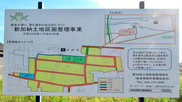 中山道 間の宿 新加納 No - 14:新加納土地区画整理事業の説明