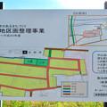 Photos: 中山道 間の宿 新加納 No - 14:新加納土地区画整理事業の説明