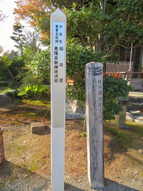 中山道 間の宿 新加納 No - 19:少林寺の稲荷堂
