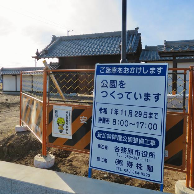 中山道 間の宿 新加納 No - 34:新加納陣屋公園整備事業
