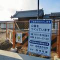 Photos: 中山道 間の宿 新加納 No - 34:新加納陣屋公園整備事業