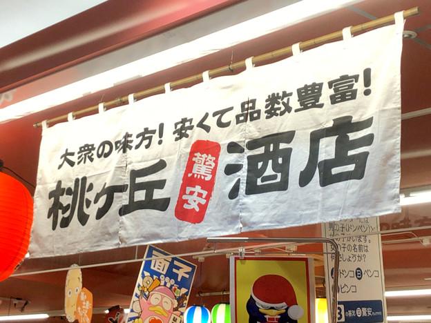 リニューアルオープン初日の「MEGAドン・キホーテUNY桃花台店」- 19