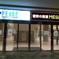 Photos: リニューアルオープン初日の「MEGAドン・キホーテUNY桃花台店」- 35