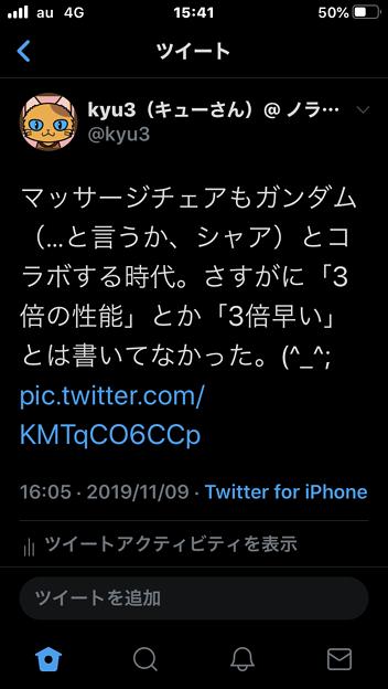 Twitter公式アプリ:不具合か強制か、「メディアのプレビュー」オフにしてると個別ツイート画面で画像が表示されず