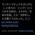 Photos: Twitter公式アプリ:不具合か強制か、「メディアのプレビュー」オフにしてると個別ツイート画面で画像が表示されず