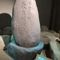 Photos: アクア・トトぎふ No - 14:長良川源流の石碑
