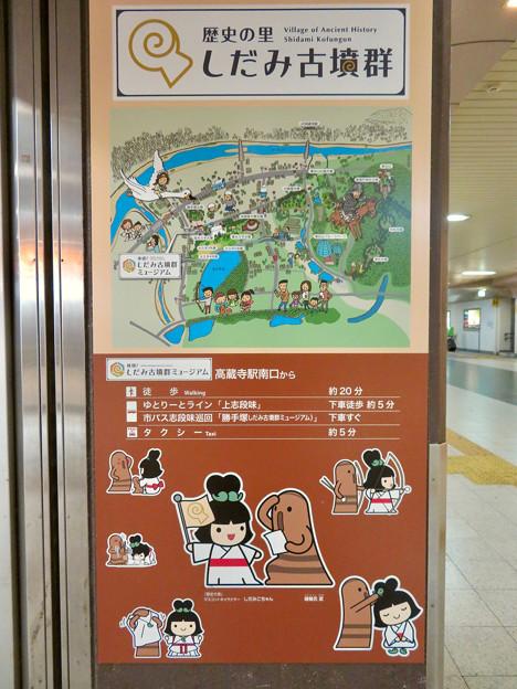 高蔵寺駅に設置されてた「しだみ古墳群」の案内 - 1
