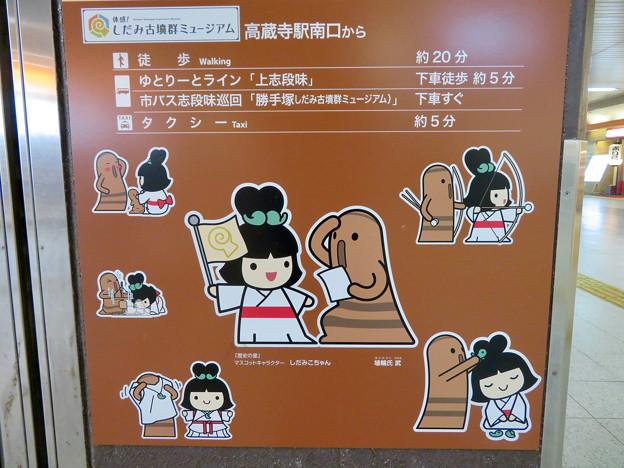 高蔵寺駅に設置されてた「しだみ古墳群」の案内 - 3:交通手段