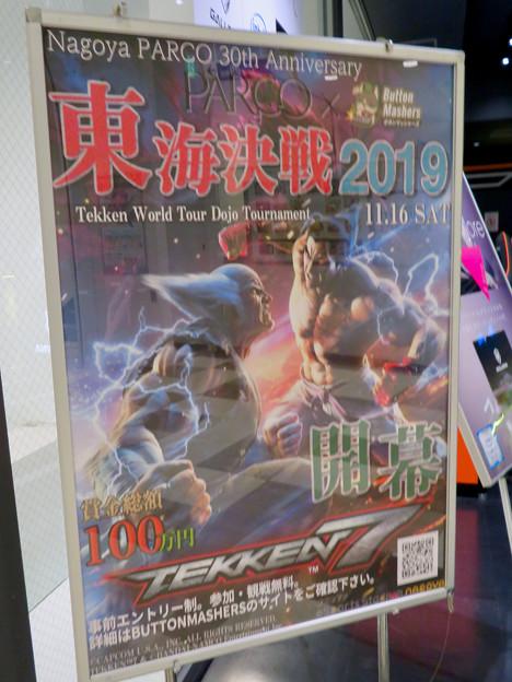 コミュファ eSportsStadium Nagoya No - 4:鉄拳大会のポスター